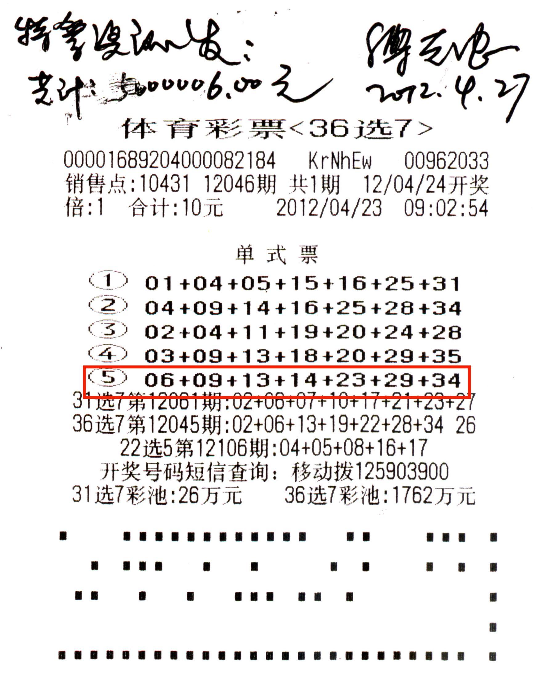 福建体彩网 官方网站